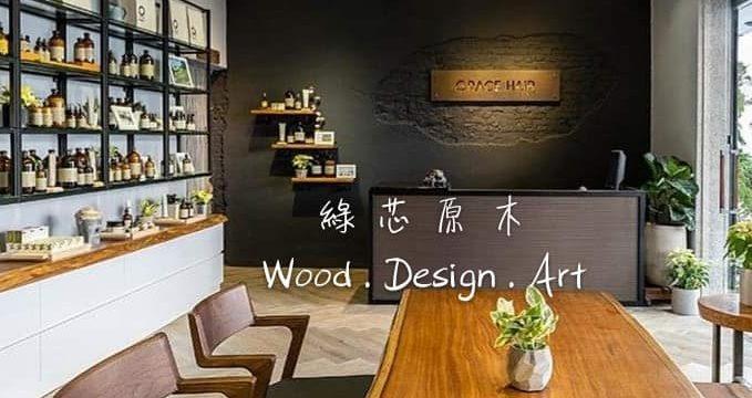 原木作品分享/新竹髮廊